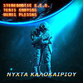 Nychta Kalokeriou by Stereomatic C.E.O.