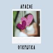 Открытка de Apache