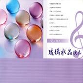 琉璃水晶 演奏 van Mau Chih Fang