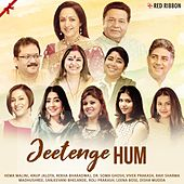 Jeetenge Hum by Hema Malini