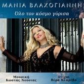 Olo Ton Kosmo Gyrisa by Manja Vlachogianni (Μάνια Βλαχογιάννη)