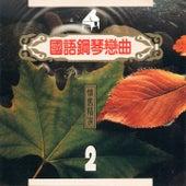國語鋼琴戀曲 懷舊精選2 van Mau Chih Fang