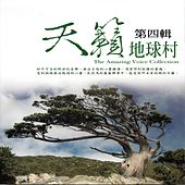 天籟地球村 4 van Mau Chih Fang