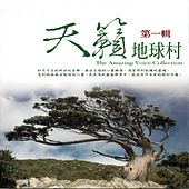 天籟地球村 1 van Mau Chih Fang