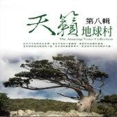 天籟地球村 8 van Mau Chih Fang