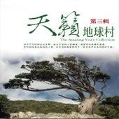 天籟地球村 3 van Mau Chih Fang