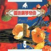 國語鋼琴戀曲 懷舊精選5 van Mau Chih Fang