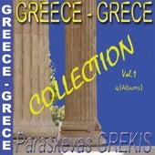 Greece - Grèce : Collection Paraskevas Grekis, Vol.1 (4 Albums) by Paraskevas Grekis