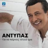 Gia Na Pernis Tetia Ora von Antipas (Αντύπας)