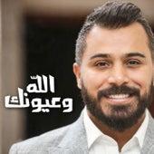 Allah W 3eounk de Hussein Al Salman