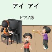 アイ アイ (インストルメンタル) von 子供の音楽