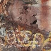 Ston Gioul Bakse by Giorgos Dalaras (Γιώργος Νταλάρας)