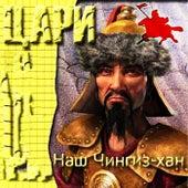 Our Genghis Khan by kings