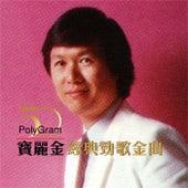 寶麗金50 - 經典勁歌金曲 de Various Artists