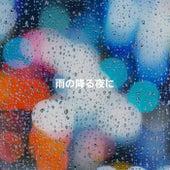 雨の降る夜に by Various Artists
