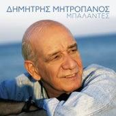 Δημήτρης Μητροπάνος - Μπαλάντες de Dimitris Mitropanos (Δημήτρης Μητροπάνος)