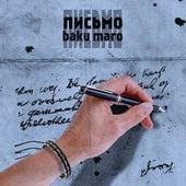 Письмо de Baku
