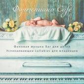 Фортепиано Café (Фоновая музыка Bar для детей, Успокаивающее Lullabies для младенцев, Расслабление и успокоение малыша, Детский джаз для сна Piano Bar) by Newborn Baby Song Academy