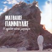 I Agapi Einai Machairi de Matthaios Giannoulis (Ματθαίος Γιαννούλης)
