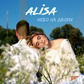 Небо на двоих by Alisa