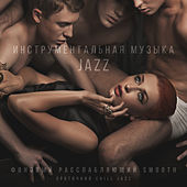 Инструментальная музыка Jazz (Фоновый расслабляющий Smooth, Эротичний Chill Jazz, Вечерний чувствительный джаз, Sex Music джаз) von Инструментальная джазовая коллекция