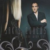 Ola dika sou von Sakis Coucos