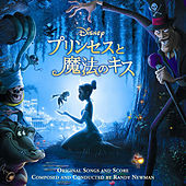 The Princess and the Frog (Original Motion Picture Soundtrack/Japan Release Version) by Various Artists