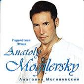 Птица Перелетная di Анатолий Могилевский (Anatoly Mogilevsky)
