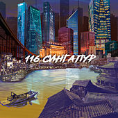 Сингапур by 116