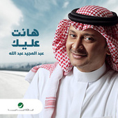 Hanet Aliek von Abdul Majeed Abdullah