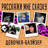 Девочка-блэйзер by Tell Me a Fairytale