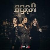 اليوم - Single de Hala Al Kaseer