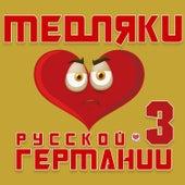 Медляки Русской Германии 3 by Various Artists