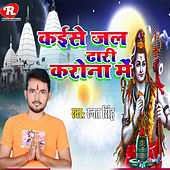 Kaise jal dhari krona me (BOLBUM SONG) de Rajat Singh