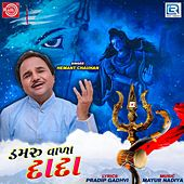Damru Vala Dada by Hemant Chauhan