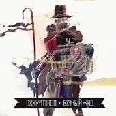 Вечный жид by OXXXYMIRON
