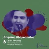 6 Laikes Epitihies Me Ton Christo Adamopoulo by Christos Adamopoulos