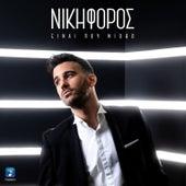Ine Pou Niotho von Nikiforos (Νικηφόρος)