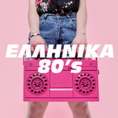 Ελληνικά 80's – Πάρτυ – Greek 80's von Various Artists