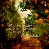 Sta Pervolia by Nikos Polychros