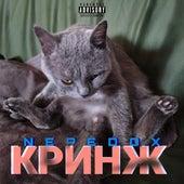 Кринж by Nepedox