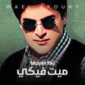 Mayet Fiki von Wael Kfoury