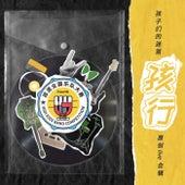 孩子們的迷笛: 孩行 (Live版) by 群星