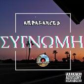 ΣΥΓΝΩΜΗ by Ampalanced