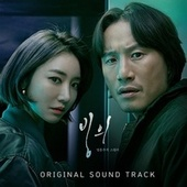 Possessed OST de Various Artists