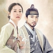 Saimdang, Memoir of Colors OST by Various Artists