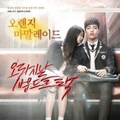 Orange Marmalade OST by Various Artists