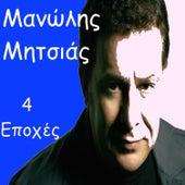 Tessereis Epohes - Four Seasons by Manolis Mitsias (Μανώλης Μητσιάς)