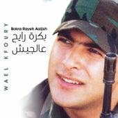 Bokra Rayeh Aaljish de Wael Kfoury