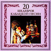 20 Masterpieces Of A Tavern Song by Various Artists